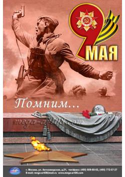Плакат к 9 мая День Победы ПЛ-16