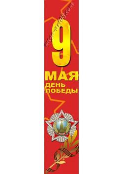 Баннер к 9 мая БВ-13