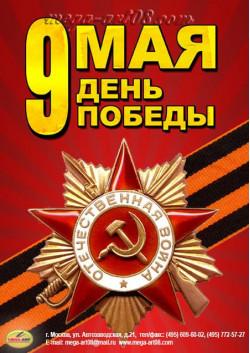 Купить плакат к 9 мая ПЛ-19