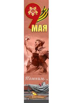 Баннер к 9 мая БВ-11