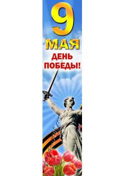 Баннер к 9 мая БВ-10