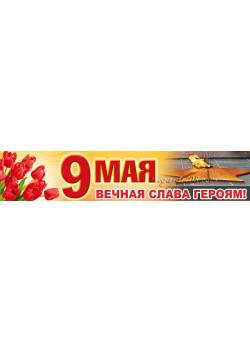 Баннер на 9 мая БГ-15