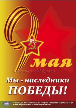 Плакат к 9 мая День Победы ПЛ-22