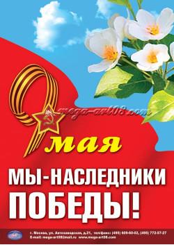 Плакат на 9 мая ПЛ-24