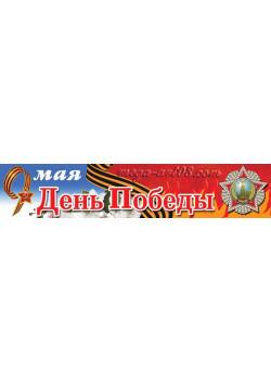 Баннер к 9 мая БГ-72