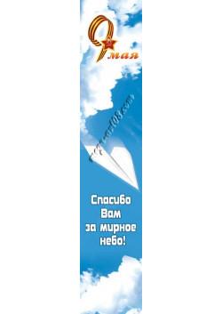 Баннер к 9 мая БВ-17