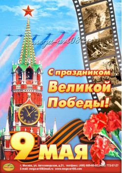 Плакат на 9 мая День Победы ПЛ-25