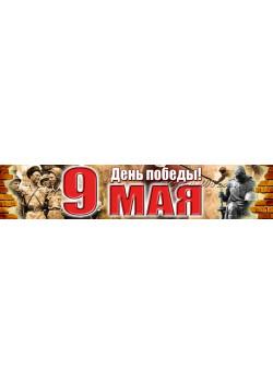 Баннер к 9 мая БГ-7