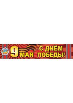 Баннер на 9 мая БГ-11