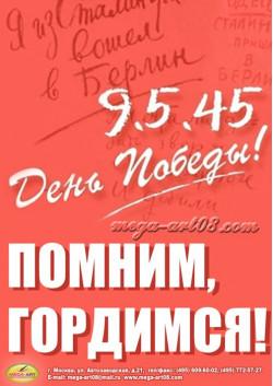 Плакат к 9 мая День Победы ПЛ-1