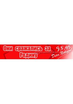 Баннер к 9 мая БГ- 8