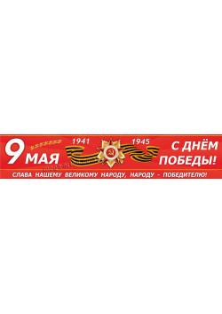 Баннер горизонтальный на 9 мая БГ-91