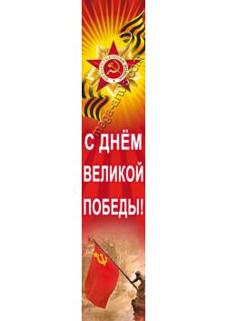 Баннер на 9 мая БВ-18