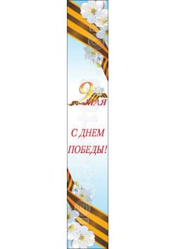 Баннер к 9 мая БВ-171