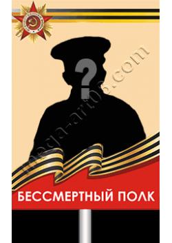 Транспарант Бессмертный полк ТП-7