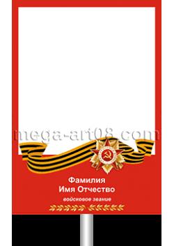 Транспарант Бессмертный полк ТП-6