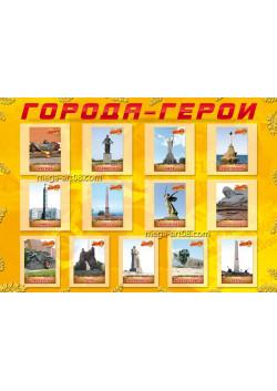 """Стенгазета """"Города Герои"""" СГ-6"""