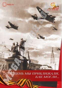 Постер в концепции на 9 мая 2017 года ПЛ-184