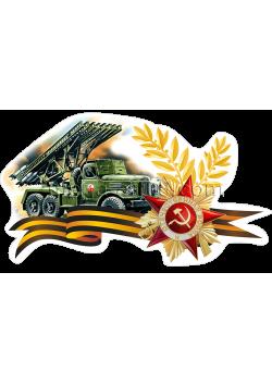 Наклейка Катюша НК-40
