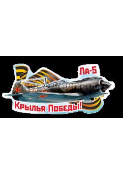 Наклейка ЛА-5 НК-42