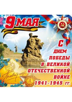 Наклейка к 9 мая НК-32