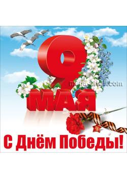 Заказать наклейку к 9 мая НК-33