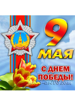 Наклейка к 9 мая НК-54