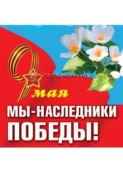 Наклейка к 9 мая НК-57