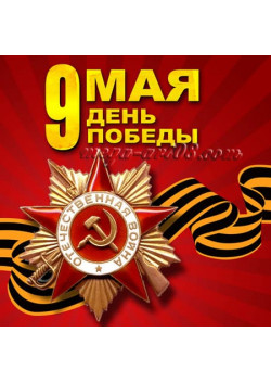 Наклейка к 9 мая НК-16