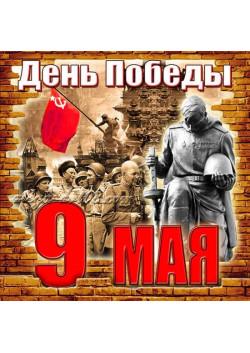 Наклейка к 9 мая НК-17