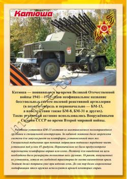"""Постер Катюша из серии """"Оружие Победы"""" ПЛ-18"""
