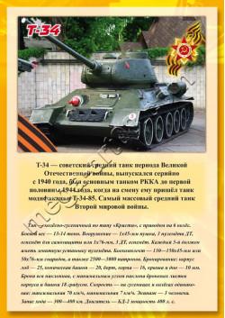"""Постер Т-34 из серии """"Оружие Победы"""" ПЛ-21"""