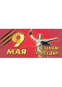 Открытка к 9 мая ОТ-1