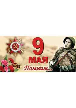 Открытка к 9 мая ОТ-5