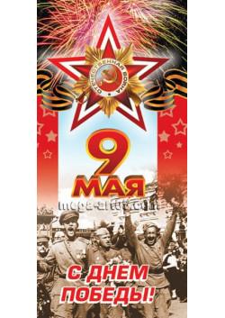 Заказать открытку к 9 мая ОТ-7