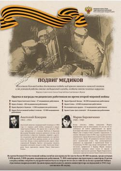Постер к 9 мая ПЛ-3