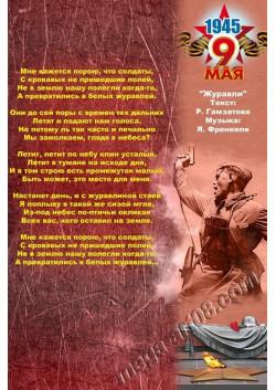 Постер к 9 мая ПЛ-80