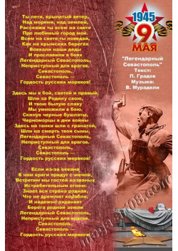 Постер к 9 мая ПЛ-82