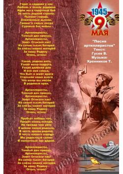 Постер к 9 мая День Победы ПЛ-84