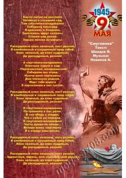 Постер к 9 мая День Победы ПЛ-72
