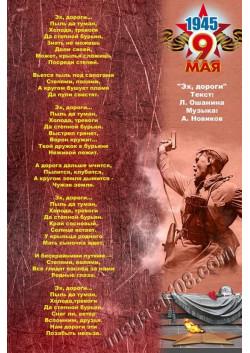 Постер к 9 мая День Победы ПЛ-74