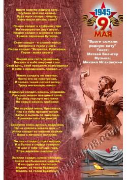 Постер к 9 мая День Победы ПЛ-76