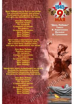 Постер к 9 мая ПЛ-78