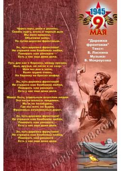 Постер к 9 мая ПЛ-79