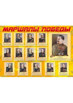 Стенгазета Маршалы Победы