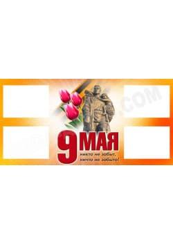 Стенгазета к 9 мая СГ-9