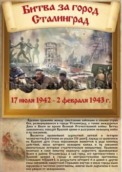 Постер «Битва за Сталининград» ПС-5