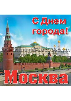 Магнит на День города Москвы НК-223