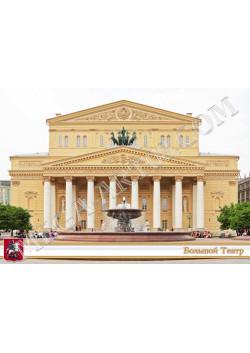 Большой театр КР-1