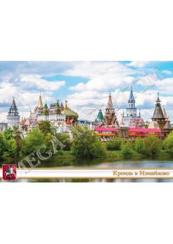 Кремль в Измайлово КР-4